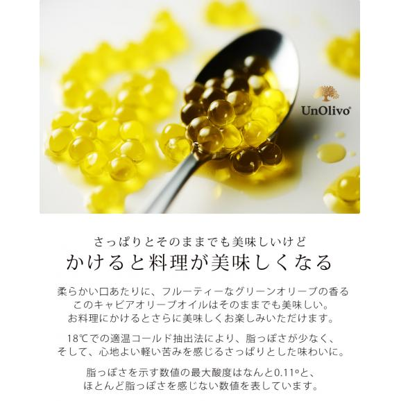 キャビア オリーブオイル UnOlivo アンオリーヴォ Caviar Olive Oil エクストラバージンUnOlivo アンオリーヴォ Caviar Olive Oil エクストラバージンオイル05