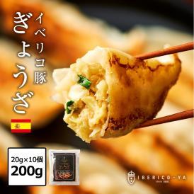 イベリコ豚 餃子 (10個入り)イベリコ豚専門店の味 ぎょうざ イベリコ屋 冷凍 ※ ぎょうざ 1PC
