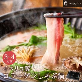 イベリコ豚 コラーゲン しゃぶしゃぶ 鍋 セット バラ 肩ロース 特製 出汁付き (3~4人前) 豚しゃぶ イベリコ屋 送料無料 冷凍 ※ コラーゲン鍋セット
