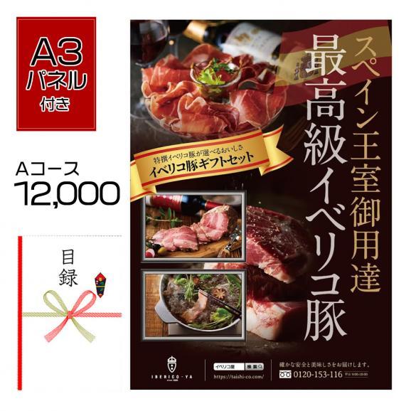 【パーティ 2次会 景品】目録 A3 パネル付き 豪華 イベリコ豚 1万円分 選べるギフト 01
