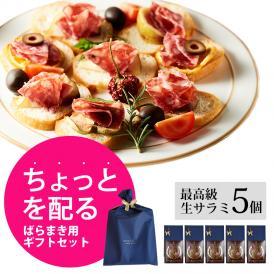【 配るギフト】最高級 イベリコ豚 サラミ 20g×5セット おつまみ プチギフト プレゼント お返し ミニサイズ