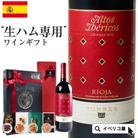 【生ハム専用ワインセット】 最高級 イベリコ豚 生ハム 全4種& イベリコス クリアンサ 赤ワイン レアルベジョータ 4年熟成 スペイン産 ギフトセット