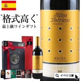 【格式高い最高級の贈り物に】4年熟成 赤ワイン 金ラベル 「イベリコス レゼルヴァ」 &最高級 生ハム 全6種 贈答用 ギフトセット イベリコ屋 ※ 金レセルヴァ ワイン セット 冷蔵