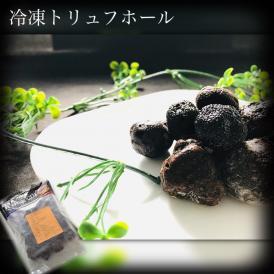 冷凍トリュフホール 2-5cm(西洋松露)500g 送料無料!!