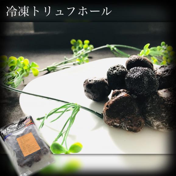 冷凍トリュフホール 2-5cm(西洋松露)500g 送料無料!!01