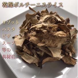 乾燥ポルチーニ茸 スライス250g
