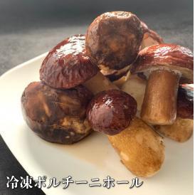冷凍ポルチーニ茸 ホール500g