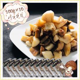 【送料無料】冷凍ポルチーニ茸カット 100g×10パック