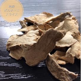 乾燥ポルチーニスライス 30g(中国雲南省)