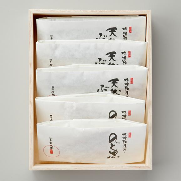 のど黒(あかむつ)と天然ぶりの味噌粕漬け02