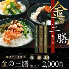 京風旨だし茶漬け金の三膳セット【鮭・鶏・ゆば】【冷凍】