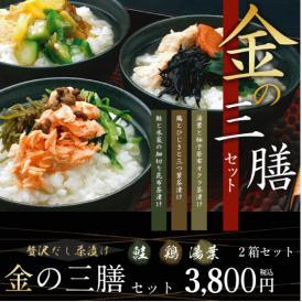 京風旨だし茶漬け金の三膳2箱セット【鮭・鶏・ゆば】【冷凍】