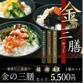 京風旨だし茶漬け金の三膳3箱セット【鮭・鶏・ゆば】【冷凍】【送料無料】