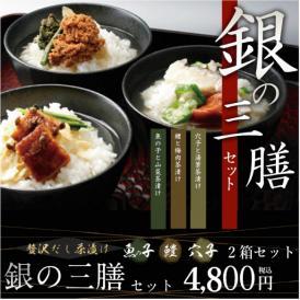 京風旨だし茶漬け銀の三膳2箱セット【穴子・鱧・魚の子】【冷凍】