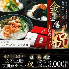 京風旨だし茶漬け金の三膳・京佃煮セット(祝)【鮭・鶏・ゆば】【冷凍】