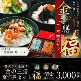 京風旨だし茶漬け金の三膳・京佃煮セット(福)【鮭・鶏・ゆば】【冷凍】
