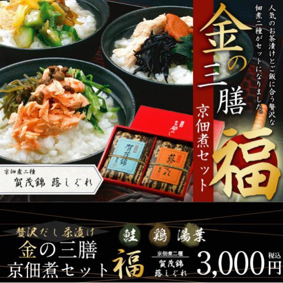 京風旨だし茶漬け金の三膳・京佃煮セット(福)【鮭・鶏・ゆば】【冷凍】01