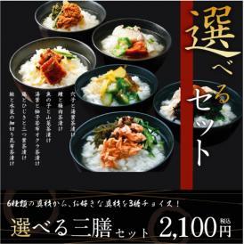 京風旨だし茶漬け選べる三膳セット【冷凍】【6種類の具材からお好きな具材を3つチョイス】