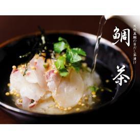 天然真鯛の旨だし茶漬け「鯛茶」【4人前】【冷凍】