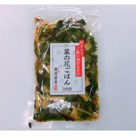 菜の花ご飯の素 3合用【常温】【送料込】