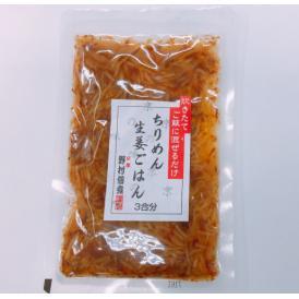 ちりめん生姜ご飯の素 3合用【常温】【送料込】