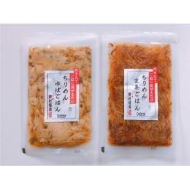 ちりめん生姜ご飯の素・ちりめん湯葉ご飯の素 2個セット 3合用【常温】【送料込】