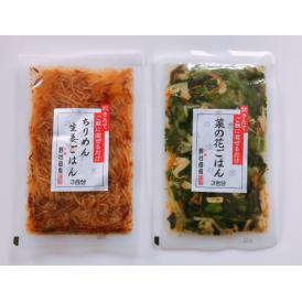 ちりめん生姜ご飯の素・菜の花ご飯の素 2個セット 3合用【常温】【送料込】