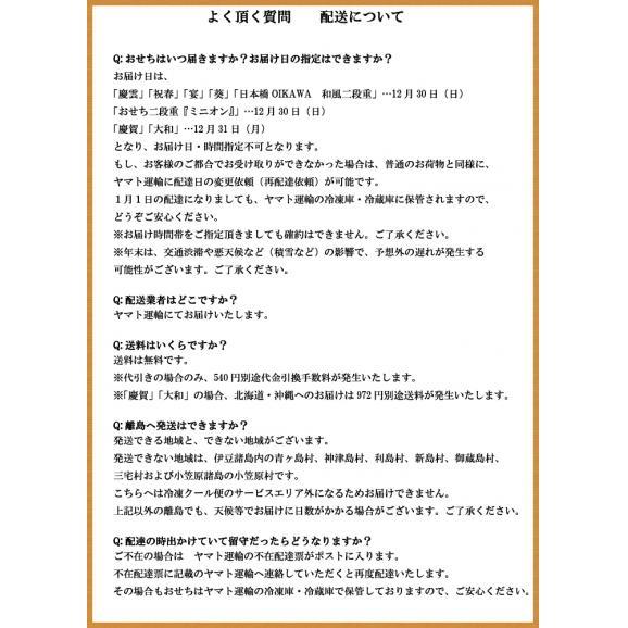 【送料無料】【冷凍】おせち二段重『ミニオン』【盛付済】【36品目】【約3人前】【限定保冷バッグ付き】04