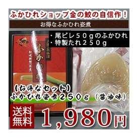 【尾ビレ50gのふかひれと特製たれ250gのお得なセット】ふかひれ姿煮250g(醤油味)