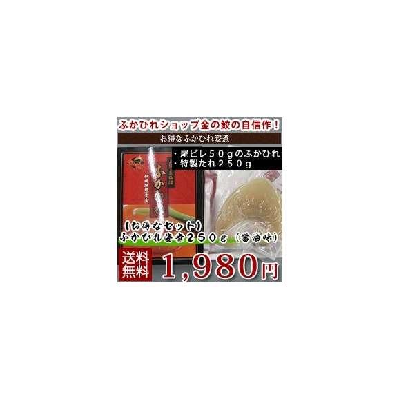 【尾ビレ50gのふかひれと特製たれ250gのお得なセット】ふかひれ姿煮250g(醤油味)01