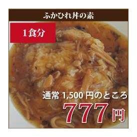 【送込★お試し】【くだけたふかひれが入ったこだわりの味付け】ふかひれ丼の素120g(醤油味)