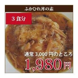 【送込★お試し】【くだけたふかひれが入ったこだわりの味付け】ふかひれ丼の素120g(醤油味)(3食で)