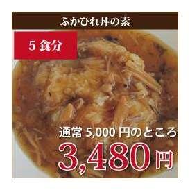 【送込★お試し】【くだけたふかひれが入ったこだわりの味付け】ふかひれ丼の素120g(醤油味)(5食で)