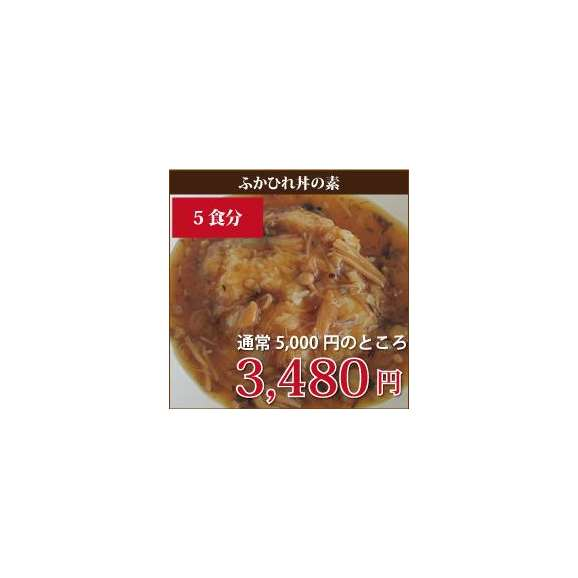 【送込★お試し】【くだけたふかひれが入ったこだわりの味付け】ふかひれ丼の素120g(醤油味)(5食で)01