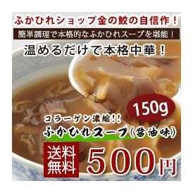 【本場の味が温めるだけでOK!】ふかひれスープ和風味 150g