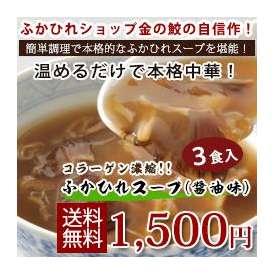 【本場の味が温めるだけでOK!】ふかひれスープ和風味 150g(3食で)