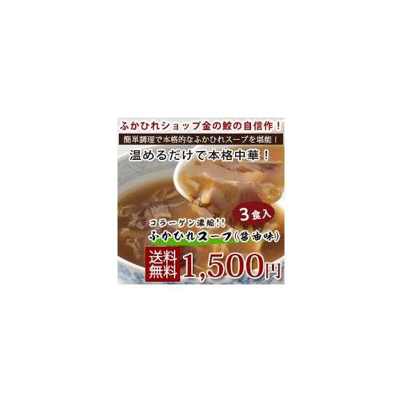 【本場の味が温めるだけでOK!】ふかひれスープ和風味 150g(3食で)01