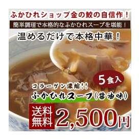 【本場の味が温めるだけでOK!】ふかひれスープ和風味 150g(5食で)