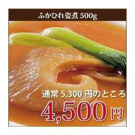 【これぞふかひれ!!レスランンの味をそのままに】ふかひれ姿煮500g