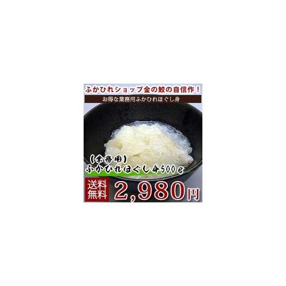 【業務用】ふかひれほぐし身500g01