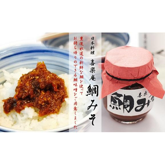 日本料理 喜楽庵 鯛みそと地酒のセット(鯛みそ2瓶、地酒1本)01