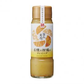 4種の柑橘のドレッシング