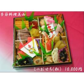 季節料理美山 ミニおせち(松)