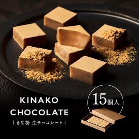 きな粉生チョコレート 深み焙煎(15個入)