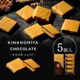 きなの宮 ショコラ 5個入