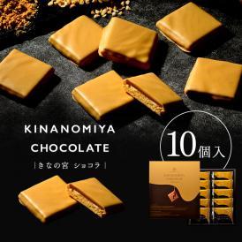 きなの宮 ショコラ 10個入