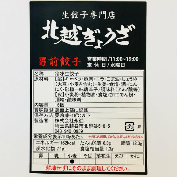 冷凍生餃子 北越ぎょうざ 男前餃子 5袋+ぽん酢80mlセット【1袋:16個入り】04