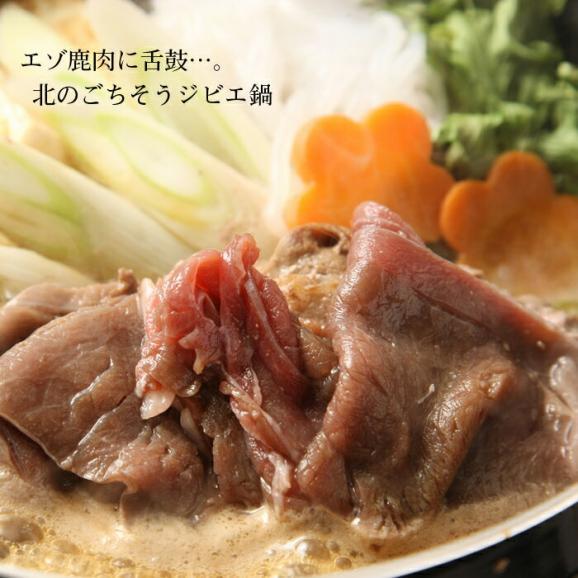 【送料無料】紅葉鍋セット(ロース モモ 生つみれに特製もみじ鍋スープ付き)02