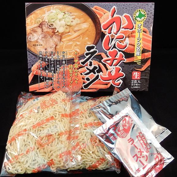 かにみそ生ラーメン・2食入スープ付01