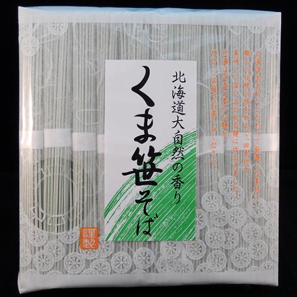 【北海道大自然の香り】くま笹そば01